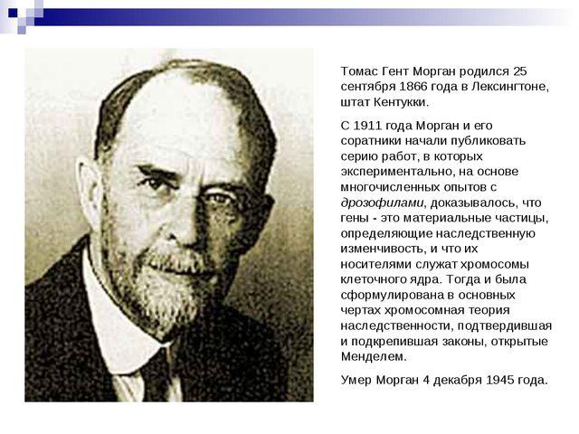 Томас Гент Морган родился 25 сентября 1866 года в Лексингтоне, штат Кентукки....