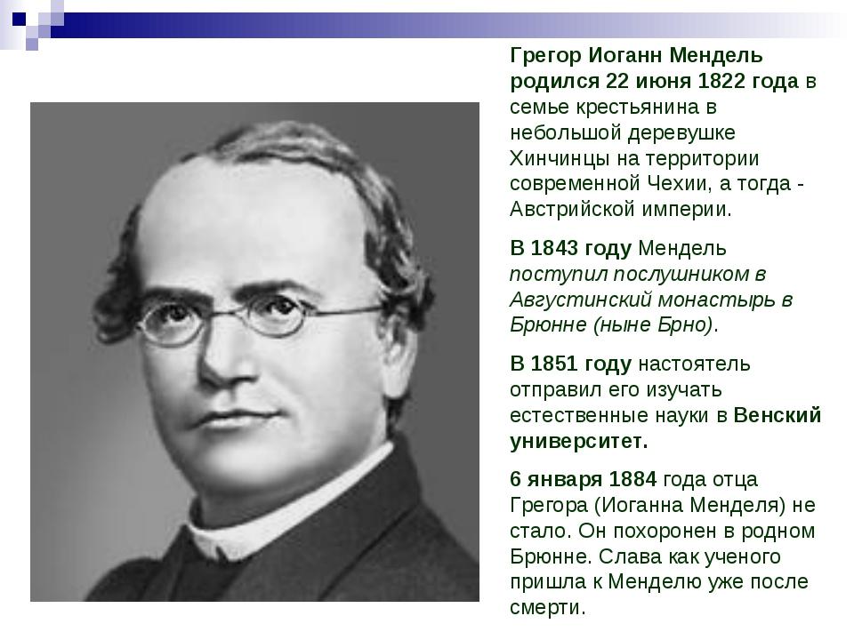 Грегор Иоганн Мендель родился 22 июня 1822 года в семье крестьянина в небольш...