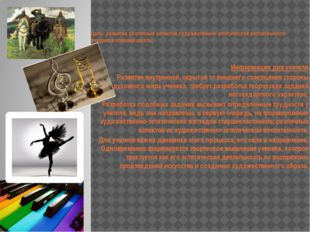 Цель: развитие различных аспектов художественно-эстетической воспитанности у