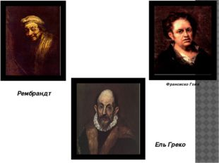 Франсиско Гойя Ель Греко Рембрандт
