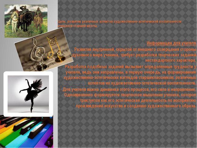 Цель: развитие различных аспектов художественно-эстетической воспитанности у...