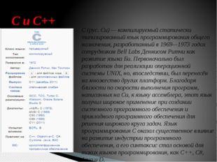 С и С++ C (рус. Си) — компилируемый статически типизированный язык программир