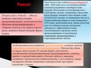 Паскаль (англ. Pascal) — один из наиболее известных языков программирования,