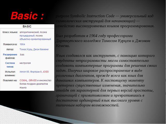 Basic : Бе́йсик (от BASIC, сокращение от англ. Beginner's All-purpose Symboli...