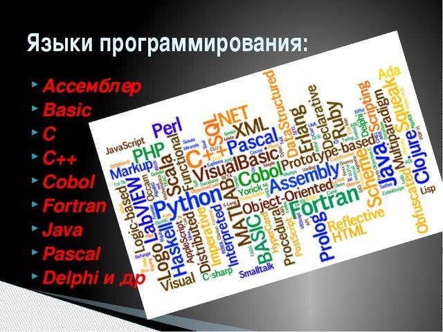 Ассемблер Basic C C++ Cobol Fortran Java Pascal Delphi и др. Языки программир...