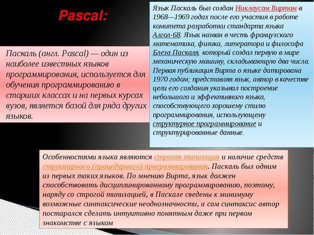 Паскаль (англ. Pascal) — один из наиболее известных языков программирования,...
