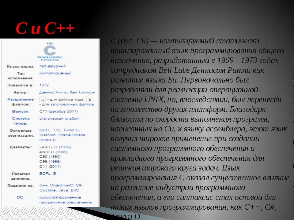 С и С++ C (рус. Си) — компилируемый статически типизированный язык программир...