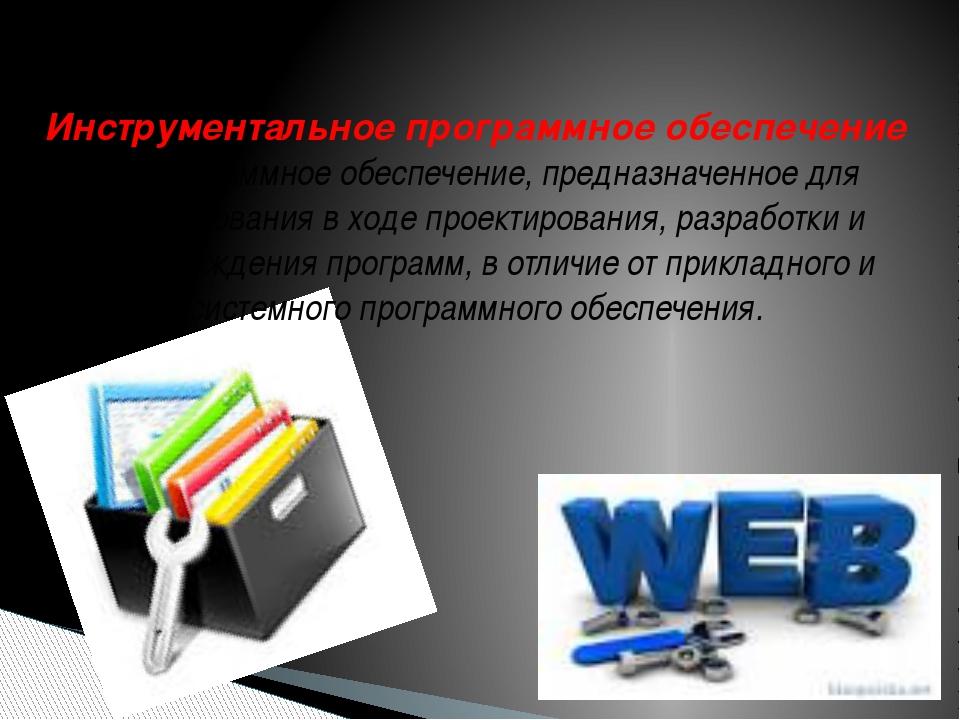 Инструментальное программное обеспечение — программное обеспечение, предназна...