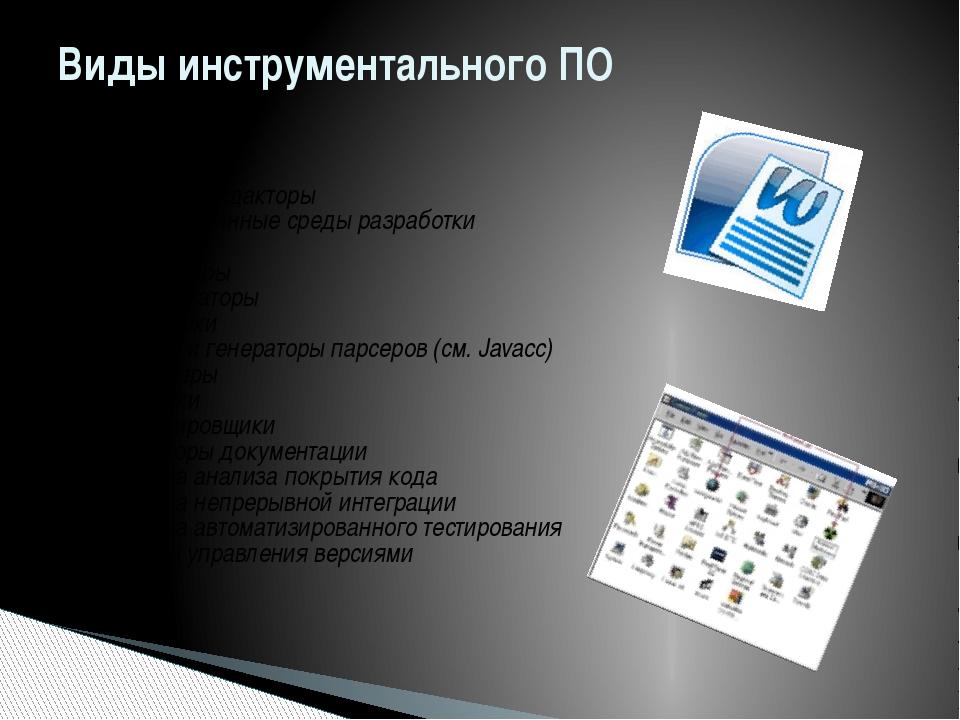 Текстовые редакторы Интегрированные среды разработки SDK Компиляторы Интерпр...