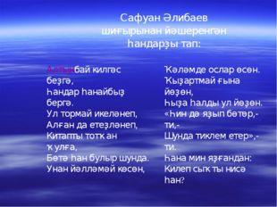 Сафуан Әлибаев шиғырынан йәшеренгән һандарҙы тап: Алтынбай килгәс беҙгә, Һанд