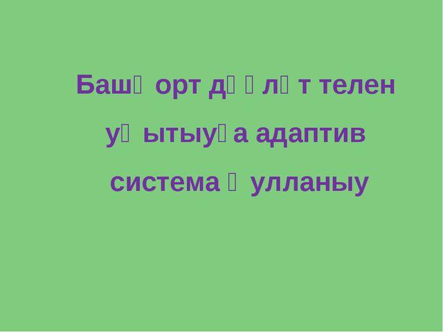 Башҡорт дәүләт телен уҡытыуҙа адаптив система ҡулланыу