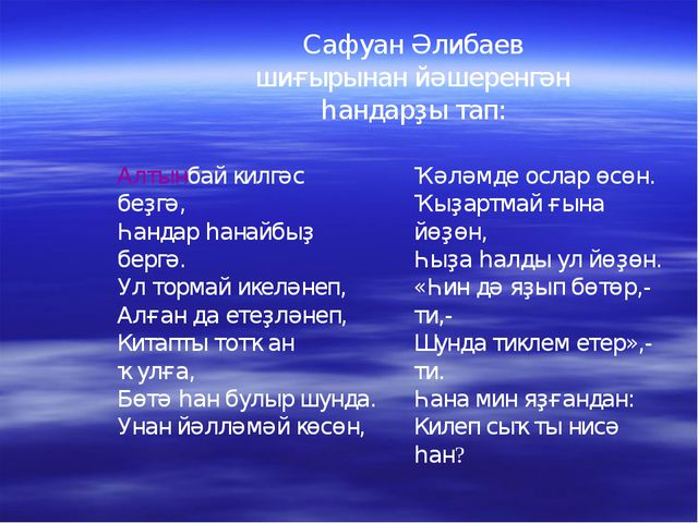 Сафуан Әлибаев шиғырынан йәшеренгән һандарҙы тап: Алтынбай килгәс беҙгә, Һанд...
