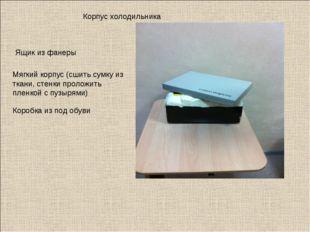 Корпус холодильника Коробка из под обуви Ящик из фанеры Мягкий корпус (сшить