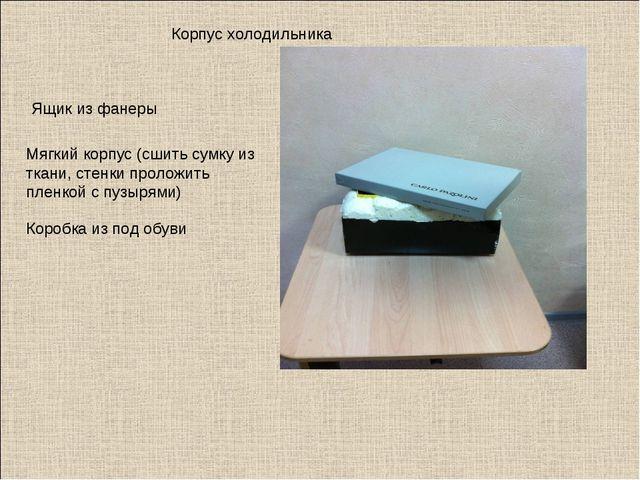 Корпус холодильника Коробка из под обуви Ящик из фанеры Мягкий корпус (сшить...