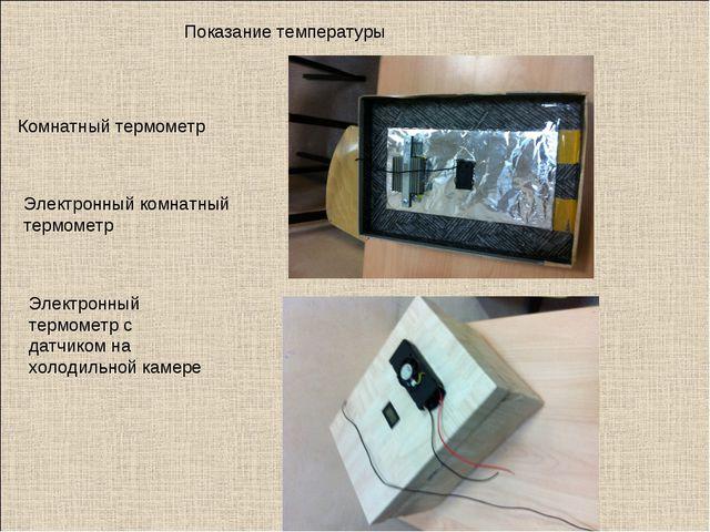 Показание температуры Комнатный термометр Электронный комнатный термометр Эле...