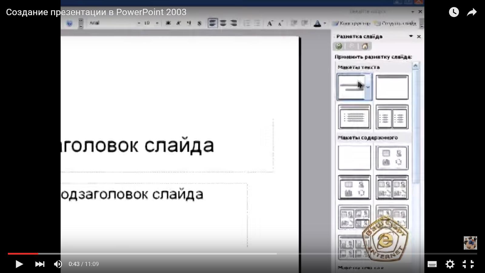 Как сделать фон в powerpoint 2003