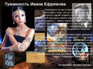 """* Туманность Ивана Ефремова """".....Рамамурти не мог отнестись со стойкостью фи"""