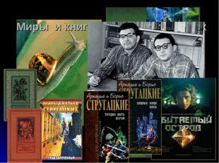 * Миры и книги братьев Стругацких