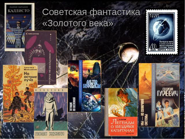 * Советская фантастика «Золотого века»