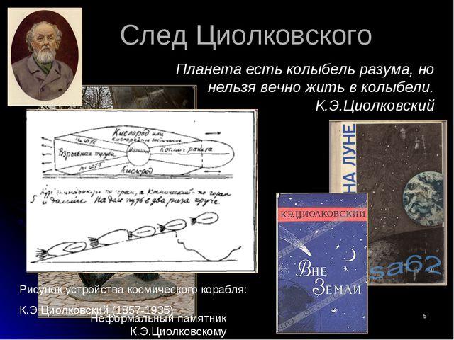 * След Циолковского Планета есть колыбель разума, но нельзя вечно жить в колы...