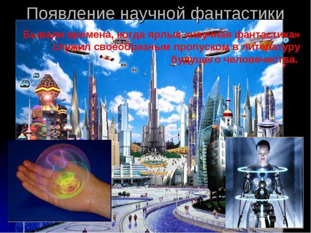* Бывали времена, когда ярлык «научная фантастика» служил своеобразным пропус...