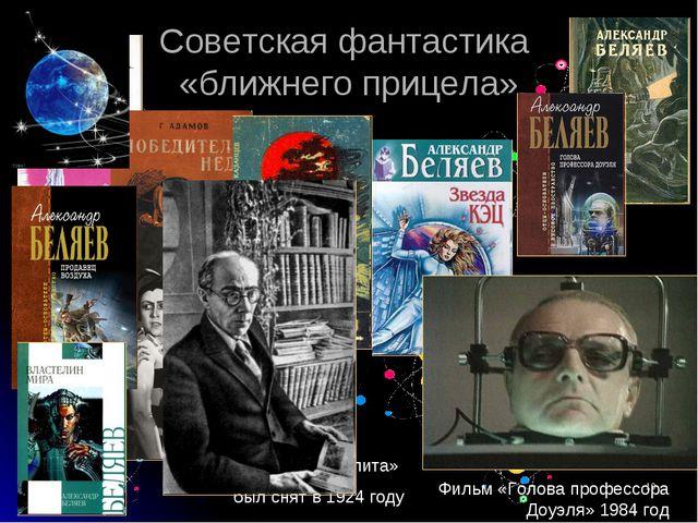 * Советская фантастика «ближнего прицела»