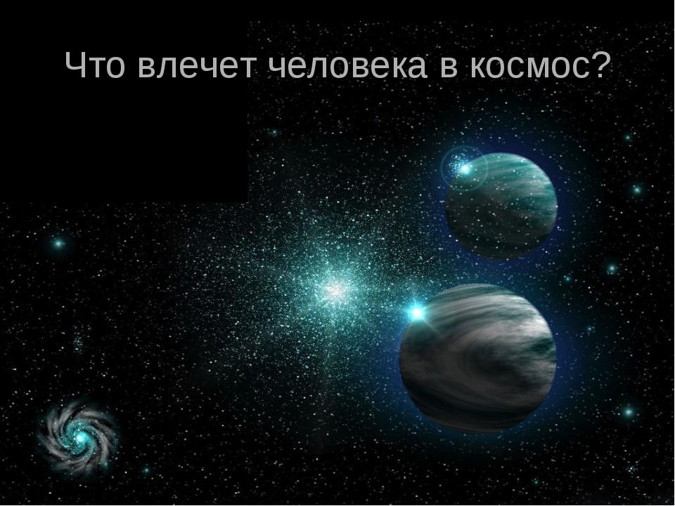 * Что влечет человека в космос?