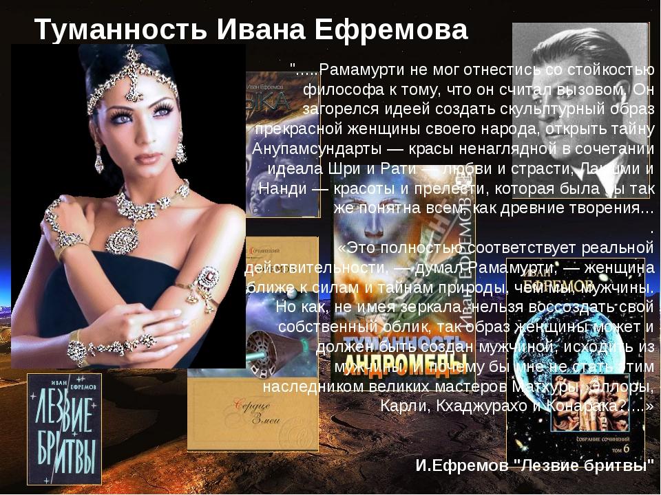 """* Туманность Ивана Ефремова """".....Рамамурти не мог отнестись со стойкостью фи..."""