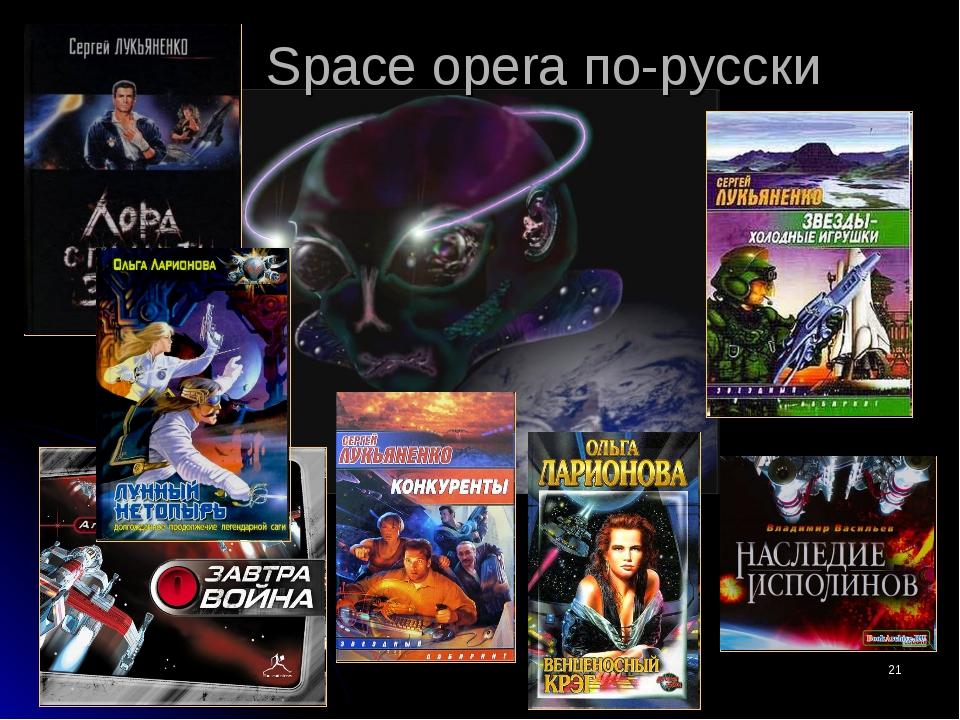 * Space opera по-русски