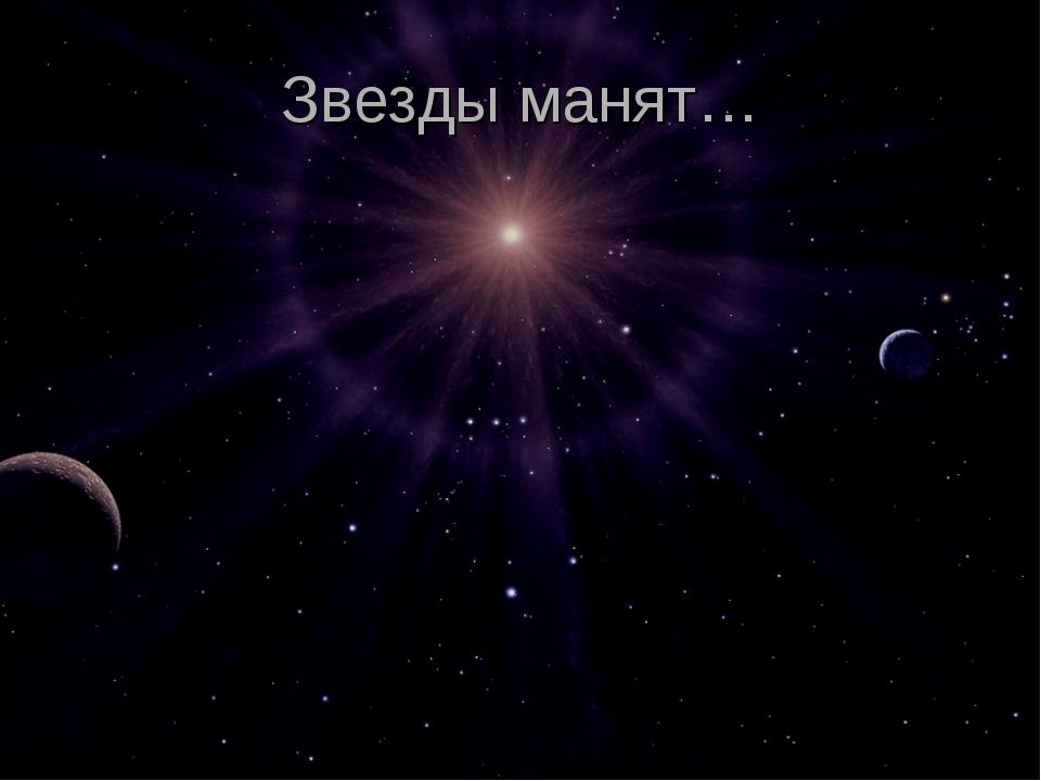 * Звезды манят…