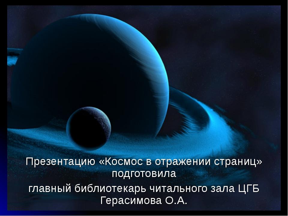 * Презентацию «Космос в отражении страниц» подготовила главный библиотекарь ч...