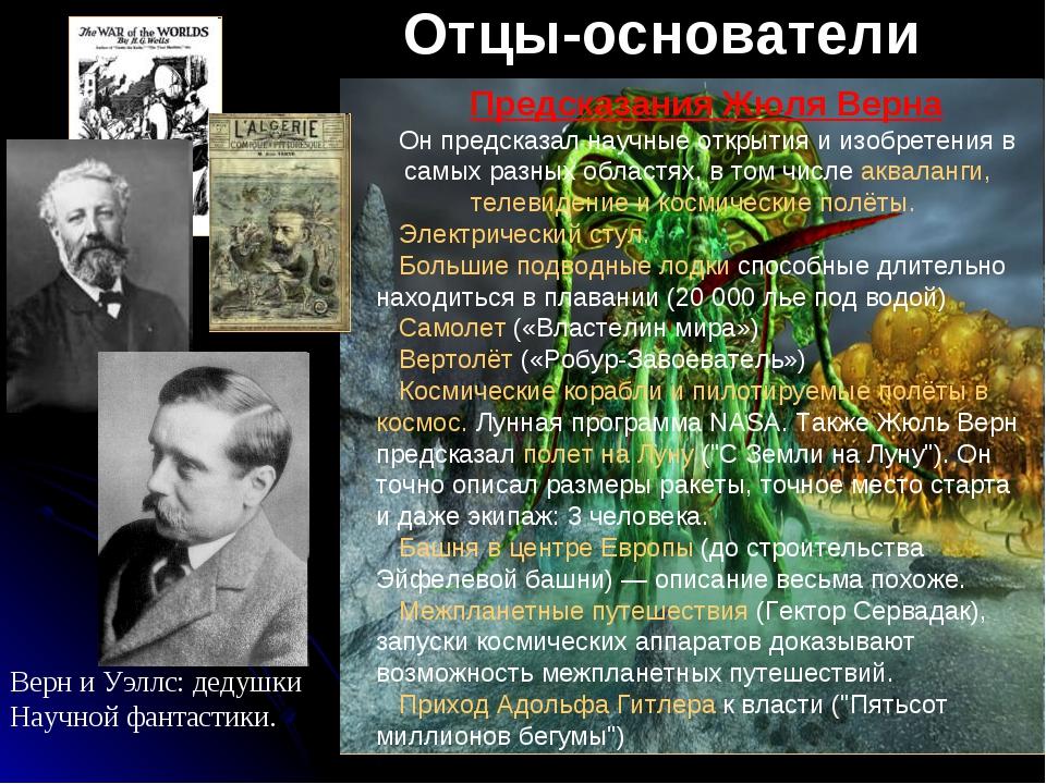 * Отцы-основатели Предсказания Жюля Верна Он предсказал научные открытия...