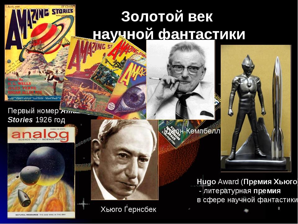 * Золотой век научной фантастики