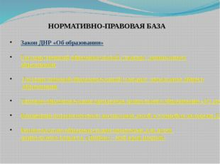 НОРМАТИВНО-ПРАВОВАЯ БАЗА Закон ДНР «Об образовании» Государственный образоват