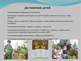 Достижения детей Международная олимпиада по основам наук Развивающе-познавате
