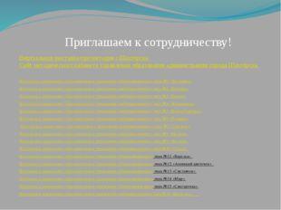 Шахтерское дошкольное образовательное учреждение общеразвивающего типа №1 «В