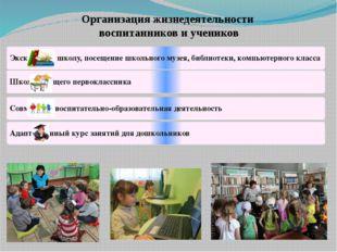 Организация жизнедеятельности воспитанников и учеников