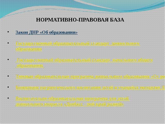 НОРМАТИВНО-ПРАВОВАЯ БАЗА Закон ДНР «Об образовании» Государственный образоват...