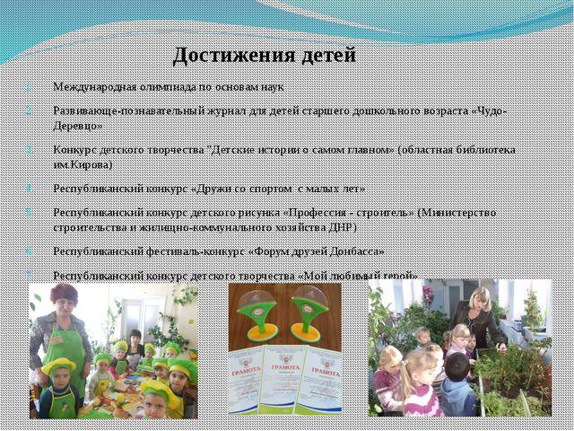 Достижения детей Международная олимпиада по основам наук Развивающе-познавате...