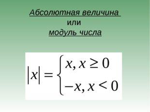 Абсолютная величина или модуль числа