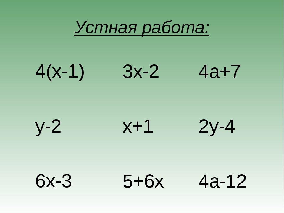 Устная работа: 4(x-1) y-2 6x-3 3x-2 x+1 5+6x 4a+7 2y-4 4a-12