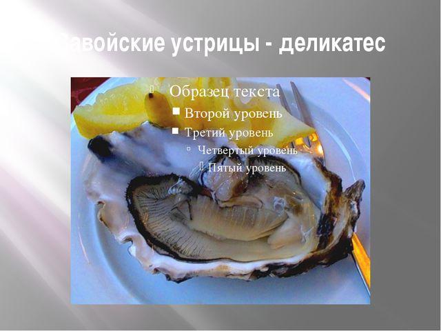 Савойские устрицы - деликатес