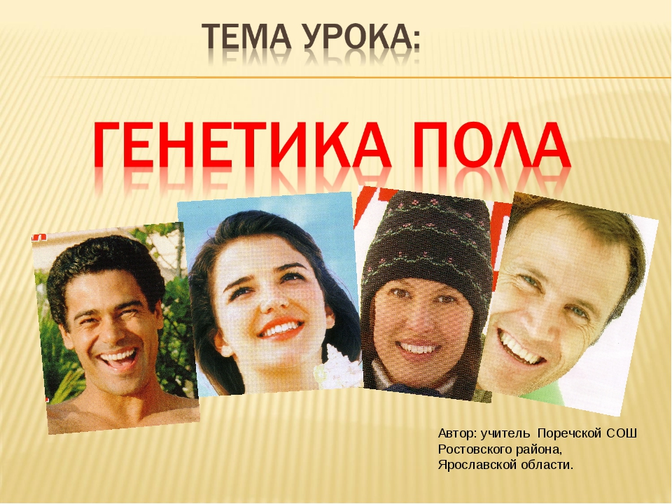 Автор: учитель Поречской СОШ Ростовского района, Ярославской области.