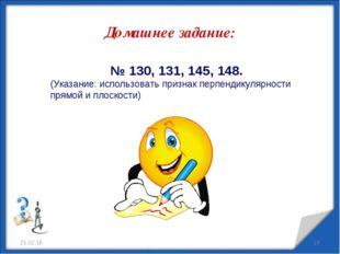 Домашнее задание: * * № 130, 131, 145, 148. (Указание: использовать признак п