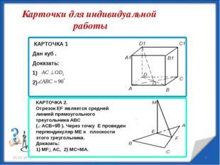 КАРТОЧКА 2. Отрезок EF является средней линией прямоугольного треугольника AB