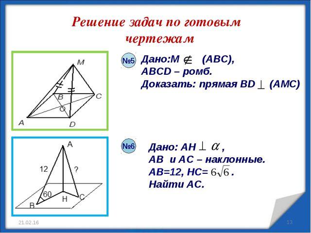 Решение задач по готовым чертежам * №6 №5 Дано:M (ABC), ABCD – ромб. Доказать...