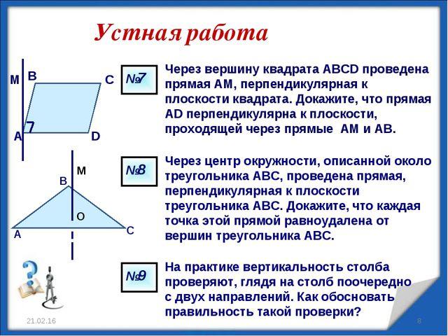 Через вершину квадрата ABCD проведена прямая AM, перпендикулярная к пл...