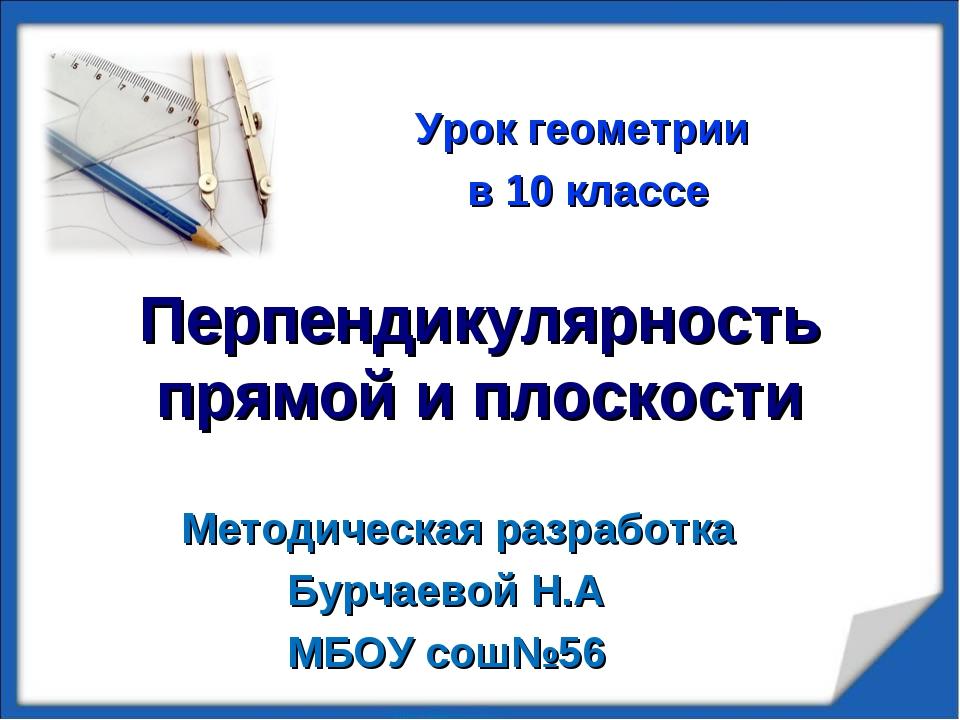 Перпендикулярность прямой и плоскости Методическая разработка Бурчаевой Н.А М...