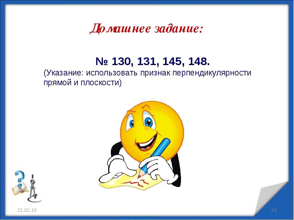 Домашнее задание: * * № 130, 131, 145, 148. (Указание: использовать признак п...