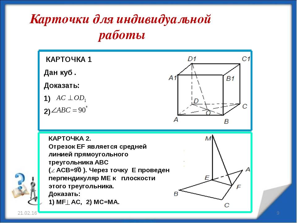 КАРТОЧКА 2. Отрезок EF является средней линией прямоугольного треугольника AB...